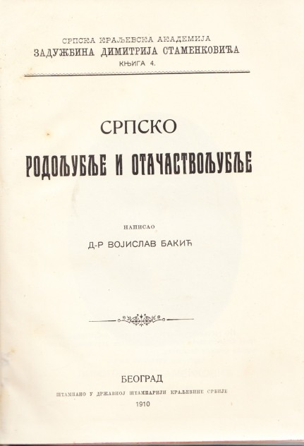 originalslika_SRPSKO-RODOLJUBLJE-I-OTACASTVOLJUBLJE-1910-137495807