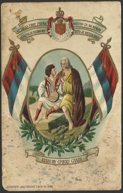 deda-i-unuk-zastava-grb-gusle_slika_O_72955641.jpg
